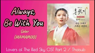 (Lyrics/Thaisub) Always, be with you - Solar (MAMAMOO) / Lovers of The Red Sky OST Part 2 ซับไทย
