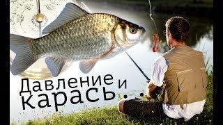 При высоком давлении рыба клюет лучше всего