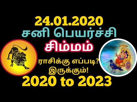 சிம்மராசி | சனிப்பெயர்ச்சி பலன்கள் 2020 to 2023 | Simma rasi | Sani peyarchi palangal 2020 to 2023
