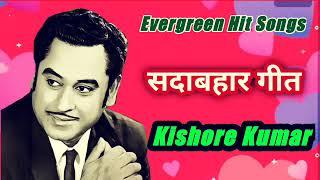 Kishore Kumar Hits   किशोर कुमार के दर्द भरे गीत   90s Puraane Gaane   Kishore Kumar Evergreen Songs