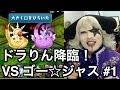 前半【パズドラ】ドラりん降臨 VS ゴージャス! - YouTube