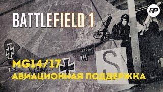 Battlefield 1: MG14/17. Скорострельный пулемет агрессивной поддержки