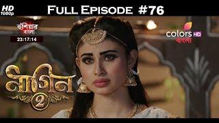 Naagin 2 (Bengali) - 31st July 2017 - নাগিন ২ - Full Episode
