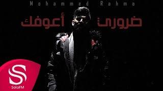 تحميل و مشاهدة ضروري اعوفك - محمد رحمه ( حصرياً ) 2020 MP3