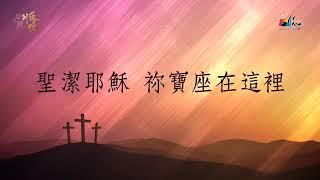 君王就在這裡 永遠不分離 仰望恩典 主你是我力量