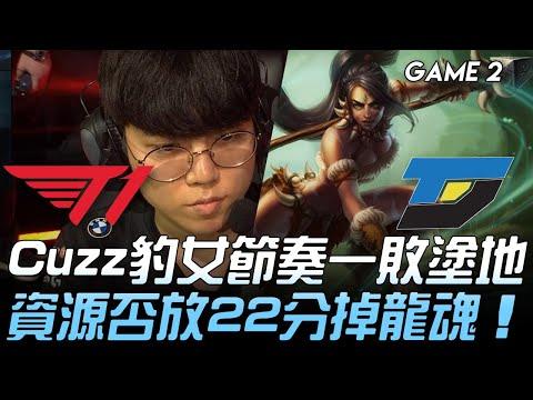 LCK 夏季賽精華 T1 vs DYN Cuzz狀態奇差 地圖資源全放 22分鐘掉龍魂 28分鐘掉主堡 game2