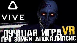 НАКОНЕЦ-ТО ОНА ВЫШЛА! ЛУЧШАЯ ИГРА ПРО ЗОМБИ АПОКАЛИПСИС! | CONTAGION VR OUTBREAK | HTC Vive