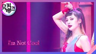 I'm Not Cool - 현아(HyunA) [뮤직뱅크/Music Bank] | KBS 210205 방송