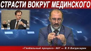 ГП #67 «Страсти вокруг Мединского» Вардан Багдасарян