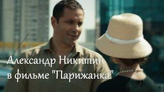 """Александр Никитин в фильме """"Парижанка"""""""