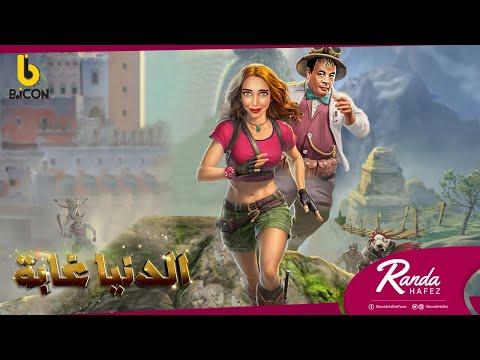 """راندا حافظ تطرح """"الدنيا غابة"""" مع عبد الباسط حمودة والمدفعجية"""