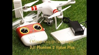 Квадрокоптер DJI Phantom 2 Vision Plus