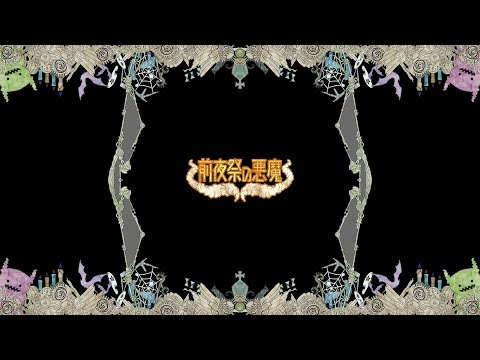 【リン・レン・KAITO】前夜祭の悪魔【オリジナル】