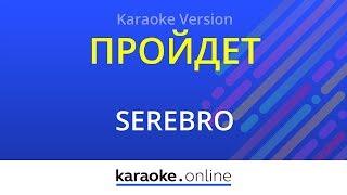 Пройдет - Serebro (Karaoke version)