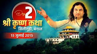 Shri Devkinandan Thakur Ji Maharaj Shri Krishna Katha || Siliguri Bengal || Day 02 || 15-July-2015