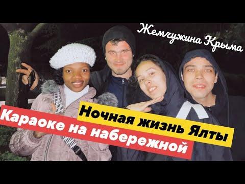 Ночная жесть Ялты))) 🤪