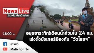 Live : ข่าวเด่น ประเด็นฮอต วันที่ 16 กันยายน 2564