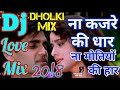 Na Kajre Ki Dhar   Mohra   Dj Remix Love Song   Dholki Mix   90's Best Song   ShriSantRitz  