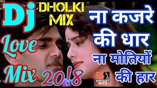 Na Kajre Ki Dhar Mohra Dj Remix Love Song Dholki Mix 90& 39 S Best Song Shrisantritz