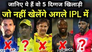 IPL 2020 में नहीं खेलेंगे ये 5 दिग्गज खिलाड़ी , जानकर होश उड़ जायेंगे  