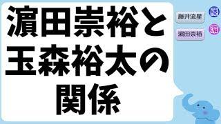濵田崇裕くんと玉森裕太くんキスマイとの関係