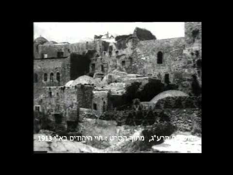 JERUSALEM – 1913