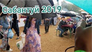 САБАНТУЙ В МОСКВЕ 2019 | TATAR SABANTUY MELA