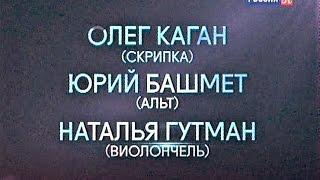 """О. Каган, Н. Гутман и Ю. Башмет. - Бетховен. Трио, соч.9. Серенада, соч.8. - """"Дек. вечера"""", 1988"""