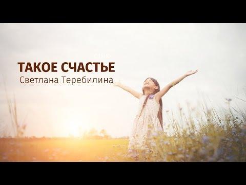 Песня желаю счастья ваенга