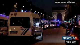 Париж 20 апреля перестрелка на Елисейских полях