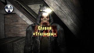 Разумный кровосос Славик. STALKER Old Story #1