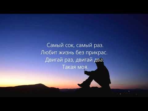 Miyagi & Эндшпиль - Fire Man (2018) (Lyrics)
