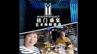 {肥c9}深圳最新超豪藝術海鮮自助餐🦞🦀🥂 銘門盛宴(深圳旗艦店)🎉🎊