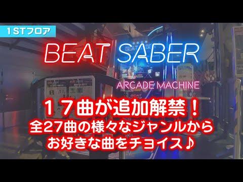 【東京ジョイポリス:1st Floor アーケードゲーム】Beat Saber Arcade 追加解禁17曲のご紹介