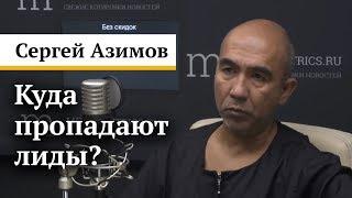 Куда пропадают лиды Сергей Азимов