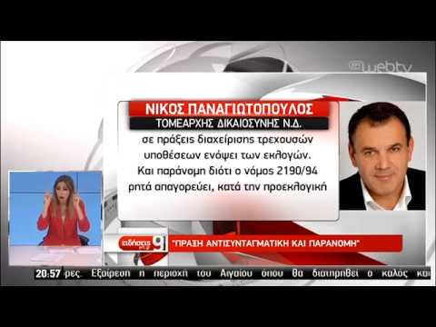 Πυρετός στα κόμματα ενόψει του δεύτερου γύρου   30/05/2019   ΕΡΤ