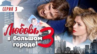ЛЮБОВЬ В БОЛЬШОМ ГОРОДЕ-3 - Серия 3 / Мелодрама. Комедия (Русский сериал)