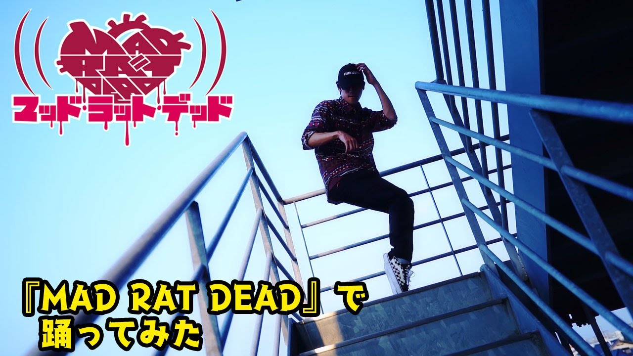 MAD_RAT_DEAD - 日本一公開節奏動作遊戲《瘋鼠死亡》全新宣傳影片,伴隨動感音樂舞動起來吧,影像中還可以看到普利尼激情熱舞的樣子。 Maxresdefault