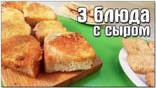 3 Лучших Блюда с Сыром / Закуски с Сыром / Топ 3 Блюда