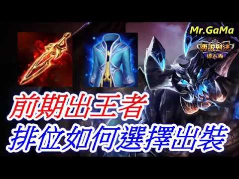 台灣傳說對決/前期出王者 排位行嗎?該怎麼選擇出裝呢? 《馬洛斯》