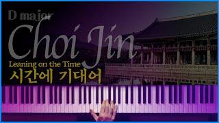 (Dmaj) 시간에 기대어(Leaning on the Time) - 최 진(Choi Jin) (accompaniment) | 피아노튼