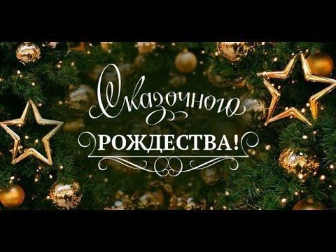 Счастливого и Сказочного Рождества вам дорогие мои зрители. Люблю вас.