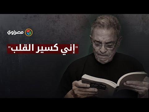 """""""إني كسير القلب""""..محمود حميدة يبكي وهو ينشد قصيدة فؤاد حداد""""الحمل الفلسطيني"""""""