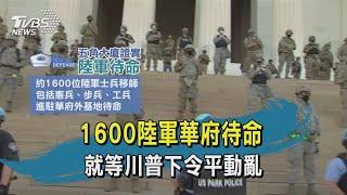 【TVBS新聞精華】20200603 1600陸軍華府待命 就等川普下令平動亂