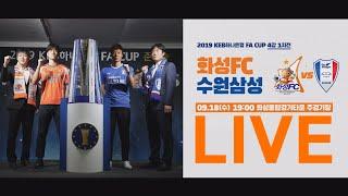 화성FC vs 수원삼성 : 2019 KEB하나은행 FA컵 4강 1차전 - 2019.09.18