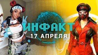 Первые факты о PS5, Twitch банит за косплей, Ubisoft восстановит Нотр-Дам, MK11 не выйдет в Украине…