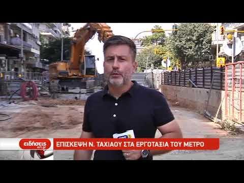 Επίσκεψη Ν. Ταχιάου στα εργοτάξια του μετρό   23/9/2019   ΕΡΤ