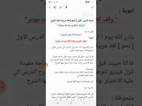 [ تجهيز للاختبار ] عرض بعض القنوات لشرح الدرس الاول [ نحو ] لغة عربية تانية ثانوي | Dr_Mustafa Eltaher | كل المواد   | طالب اون لاين