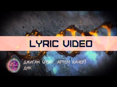 Джиган - ДНК (feat. Артем Качер)[Лирика][Караоке][LYRIC VIDEO ONE LINE]