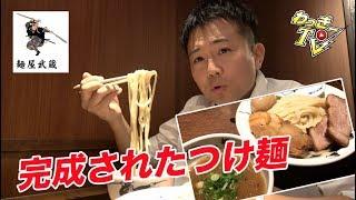 絶品チャーシュー!麺屋武蔵のつけ麺を味わう!【麺屋武蔵 芝浦店】